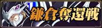鎌倉奪還戦