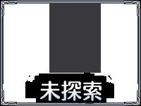 磨羯宮ブレイザブリク